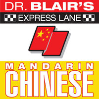 Dr. Blair's Express Lane: Chinese - Dr. Robert Blair